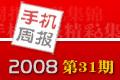 IT168手机周报新版第31期