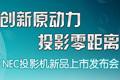 创新原动力 NEC投影机新品上市专题