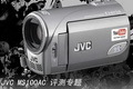 JVC  MS100AC便携摄像机评测