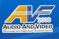 2008中国音视频产业技术与发展趋势论坛