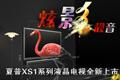 炫影靓音 夏普XS1系列液晶电视全新上市