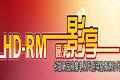 HD-RM高清影享 长虹开启网络高清时代