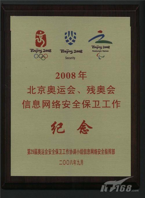 王江民表示,江民科技将珍惜因参加奥运网络安保工作而得到的宝贵