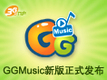 十一GGMusic首发专题
