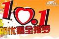 2008年台式机国庆促销专题