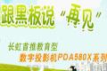 长虹首推教育型数字投影机PDA580X