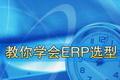 教你如何成为ERP选型高手