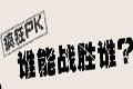 液晶电视疯狂PK专题