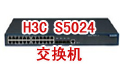 H3C S5024交换机