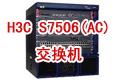 H3C S7506(AC)
