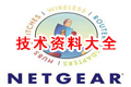 NETGEAR安装与技术文档资料大全