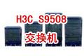 H3C S9508 交换机