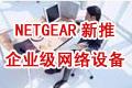 NETGEAR新推企业级网络
