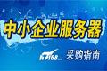 hp中小企业服务器采购指南