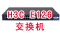H3C E126交换机