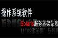 solaris10服务器架站攻略