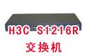 H3C S1216R 交换机