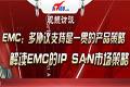 解读EMC的IP SAN策略
