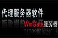 wingate代理服务器入门攻略