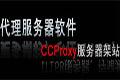 服务器架站是ccproxy入门攻略