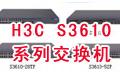 H3C S3610系列交换机