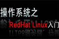 服务器操作系统之Redhat入门专题