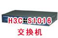 H3C S1016交换机