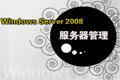 WIN2008服务器管理