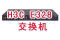 H3C E328交换机