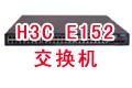 H3C E152交换机