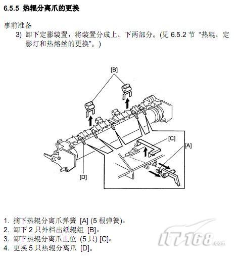 理光a250复合机定影部热敏电阻的更换