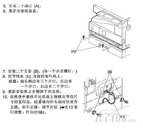 理光b039 040 043复合机单纸盘单元的安装