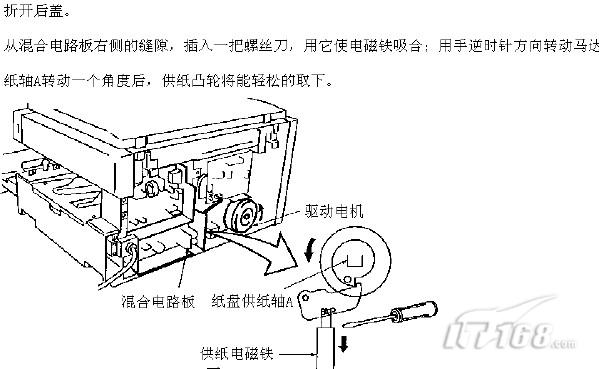 【IT168 使用技巧】我们知道高科技产品在拆卸或组装时都要求很严格,所以在学习拆卸和组装之前,我们先来看一下关于分解和组装的注意事项,具体如下:   在分解前必须关闭电源开关,把电源插头拔离电源插座。用拿印刷电路时,不能用手直接接触电路板的连接器,否则会损坏电路板。不能直接用手或易带静电的物品接触集成电路的引脚。只能使用相同规格的元件更换定影部和光学部的恒温器,绝对不能用导线代替恒温器,否则会导致机器的严重损坏。