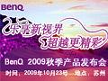乐享新视界 明基2009秋季产品发布会