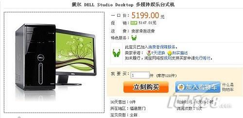 [北京]Q8300+win7 戴尔家用电脑售5199
