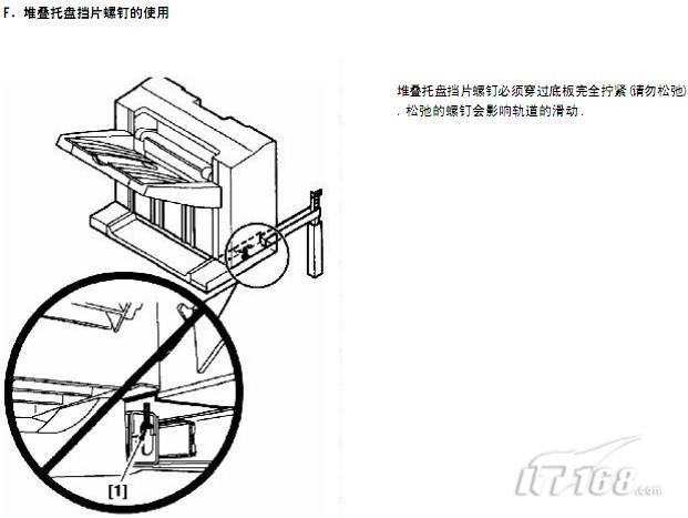 螺钉/【IT168 使用技巧】 堆叠托盘挡片螺钉必需穿过底板完全拧紧(请勿...