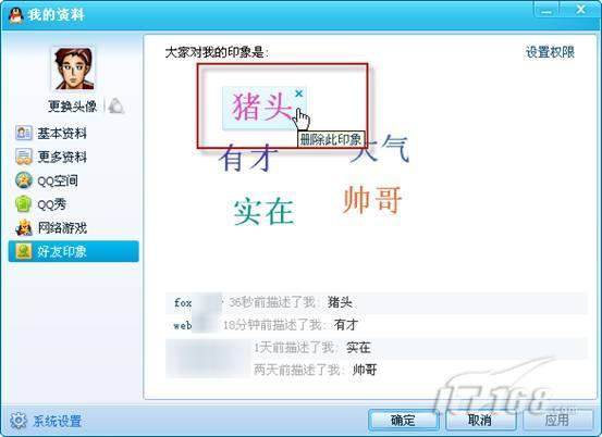 2011qq好友印象设计_qq2011名片 - www.aihei0w.com