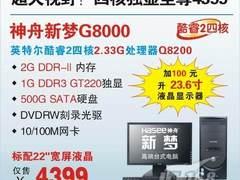 高贵品质 神舟酷睿四核独显G8000仅4399
