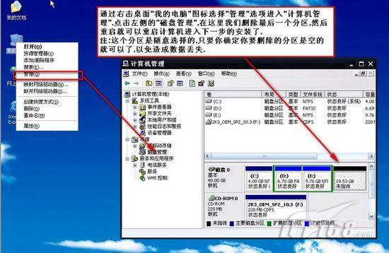 雨林木风操作系统硬盘安装及分区方法