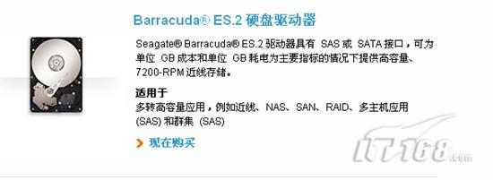 全天候监控存储 解读希捷ES.2系列硬盘