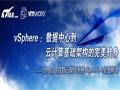 首款云OS:vSphere 4