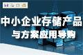 专题:中小企业存储产品与方案应用导购