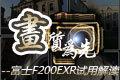 富士F200EXR试用专题