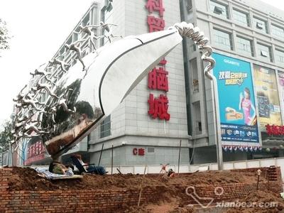 将成雁塔路it一条街标志性雕塑|qudao168 渠道168; 小熊在线西安站
