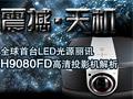 震撼天机 源丽讯H9080FD高清投影机解析