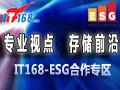 IT168-ESG����ר��
