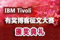 视频:IBM TSM有奖博客征文大赛颁奖