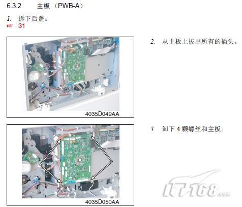 美能达bizhub162复印机主板(pwb-a)