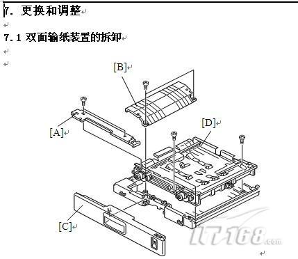 理光aficio220复印机双面输纸装置的拆卸