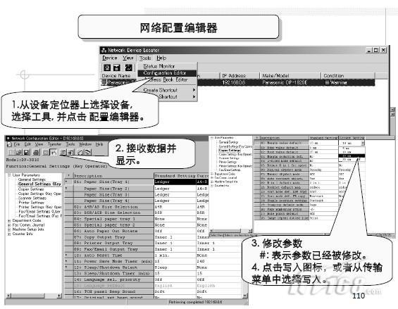 【it168 使用技巧】网路配置编辑器的步骤:1.